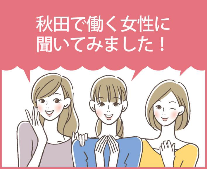 秋田で働く女性に聞いてみました!